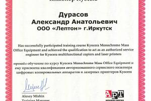 Сертификат инженера