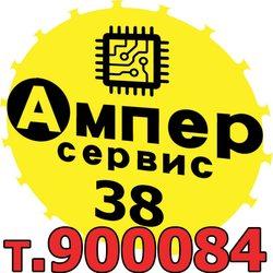 Ампер Сервис 38