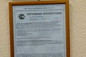 Сертификат ГОСТ на право выполнения услуг на ремонт компьютерной